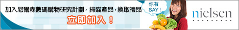加入Homescan香港